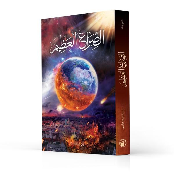 Vom Schatten zum Licht (Arabisch)